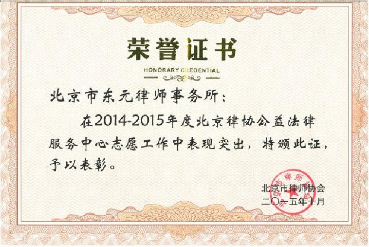 2015志愿律师获奖