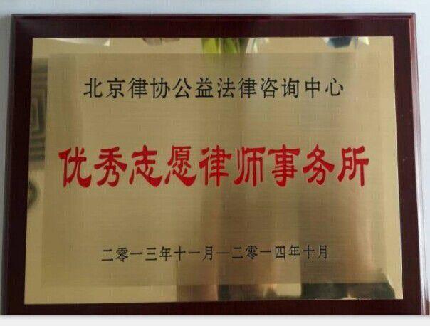 京律协发东元为2013至2014优秀志愿律所奖牌