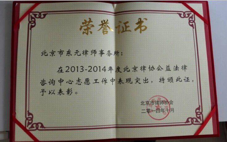 2014年志愿律师获奖