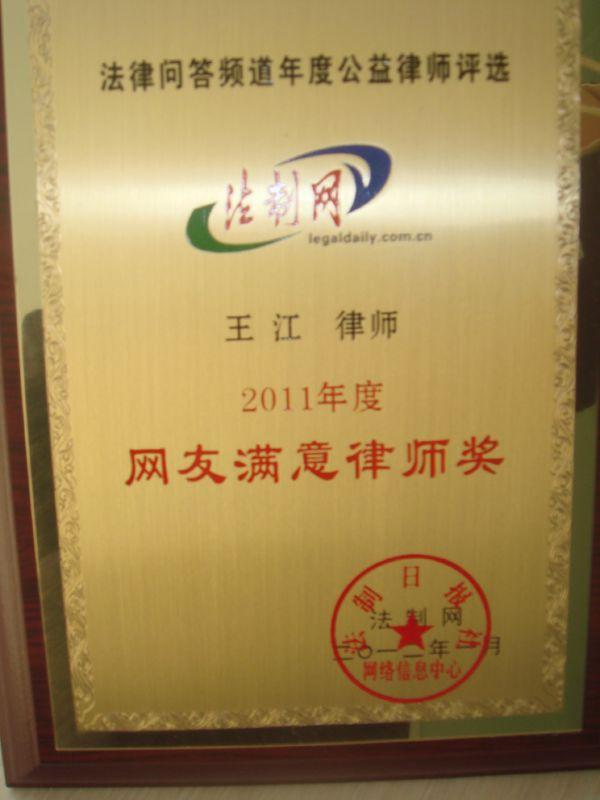 2012王江满意律师奖