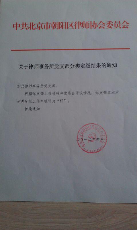2012年朝阳律协分类定级好