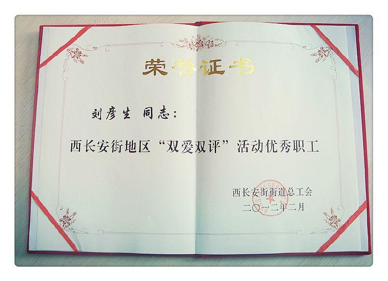 2012刘彦生双爱双评优秀员工