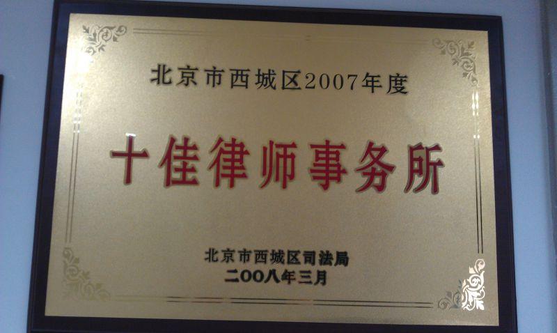 西城区2007年度十佳律师事务所