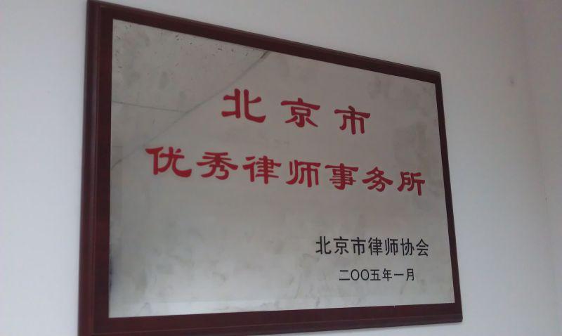 2005年优秀律所