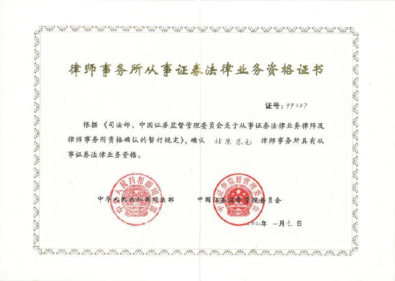 2002年证券从业资格