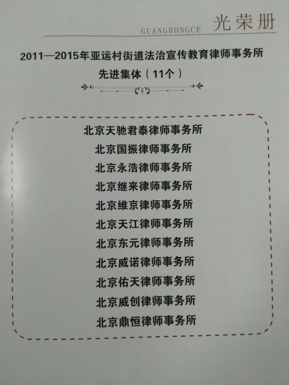2011至2015年亚运村街道法制宣传教育律师事务所先进集体